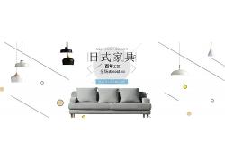 创意日式家具沙发活动海报