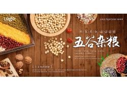简约五谷杂粮养生宣传海报