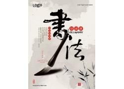中式书法培训招收海报
