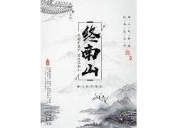 中國風水墨畫海報