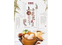 中國風小籠包宣傳海報