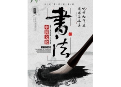中式书法宣传海报