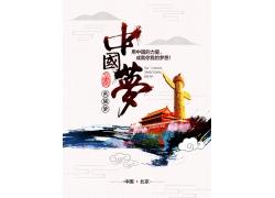 中國風中國夢宣傳海報