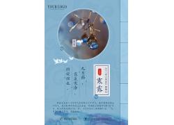 中國風水墨節氣海報