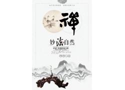 中國風修佛水墨海報