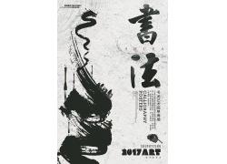 中式书法培训招收广告