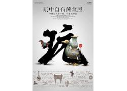 中國風古玩宣傳海報
