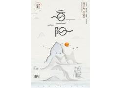 中國風重陽節水墨海報