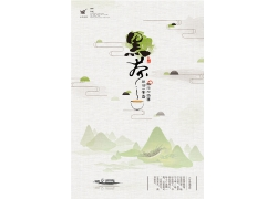 中國風茶葉宣傳海報