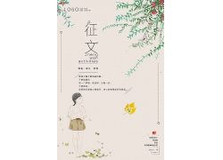 日系小清新促销海报