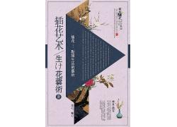 日系简约插花宣传海报