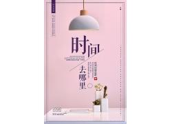 文艺小清新励志海报
