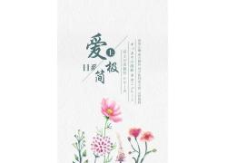 日系文艺励志海报