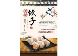 复古美味水饺宣传海报