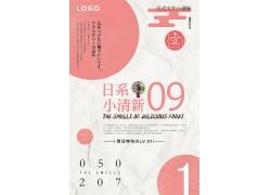 日系小清新杂志封面