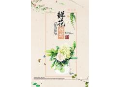 日系鲜花作坊宣传海报