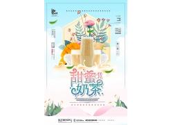 大气创意美味奶茶海报