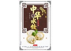 创意饺子宣传海报模板