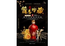 中國風陳年老窖白酒海報
