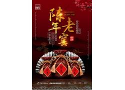 古典中國風陳年老窖海報設計