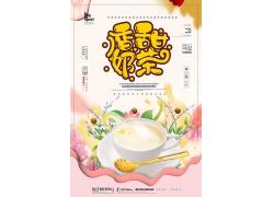 大气创意香甜奶茶海报
