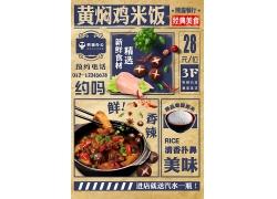 复古风美味黄焖鸡米饭美食宣传海报