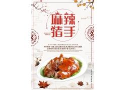 大氣中國風麻辣豬手美食海報