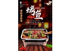 大气烤鱼美食海报设计