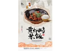 大气简洁黄焖鸡米饭海报
