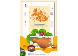 简洁大气烤鱼美食创意海报
