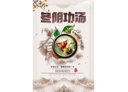 簡約中國風冬陰功湯美食海報