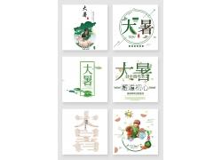 小清新绿色大暑二十四节气海报广告宣传素材大暑标签标题款式合集