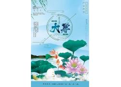 小清新绿色大暑荷塘二十四节气海报广告宣传素材大暑标签标题款式