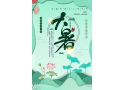 小清新美丽中国风海报设计荷塘大暑中国传统节日二十四节气海报广