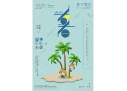 小清新可爱手绘夏季海报设计椰子树大暑中国传统节日二十四节气海
