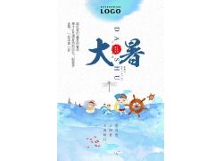 小清新可爱手绘夏季海报设计冲浪海边玩耍大暑中国传统节日二十四