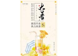 小清新可爱手绘夏季海报设计夏天饮料冰饮大暑中国传统节日二十四