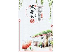 小清新可爱美丽手绘夏季海报设计夏天植物藤蔓花卉大暑中国传统节