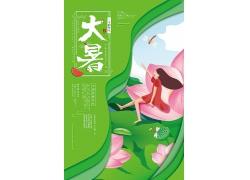 小清新可爱美丽女孩手绘夏季海报设计夏天荷塘荷叶大暑中国传统节