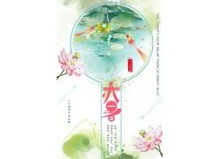 小清新可爱荷塘手绘夏季海报设计中国风海报大暑中国传统节日二十