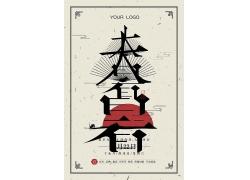 简约简单夏季海报设计中国风海报大暑中国传统节日二十四节气海报