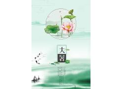 小清新简约美丽夏季海报设计中国风海报荷塘大暑中国传统节日二十