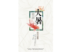 中国风小清新简约夏季海报设计中国风海报鲤鱼大暑中国传统节日二