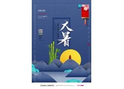 中式二十四节气大暑线条山峦海报