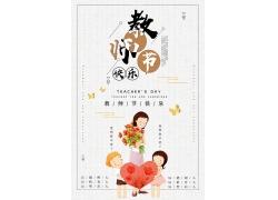 简约教师节宣传海报