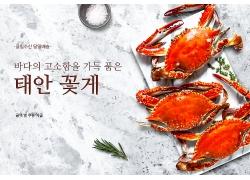 简约美食宣传海报