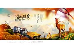 歐美房地產宣傳海報