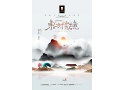 中國風房地產宣傳海報