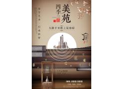 中式房地產宣傳海報