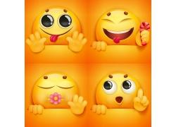 四组黄色笑脸表情包